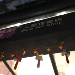 Soul Art Shop